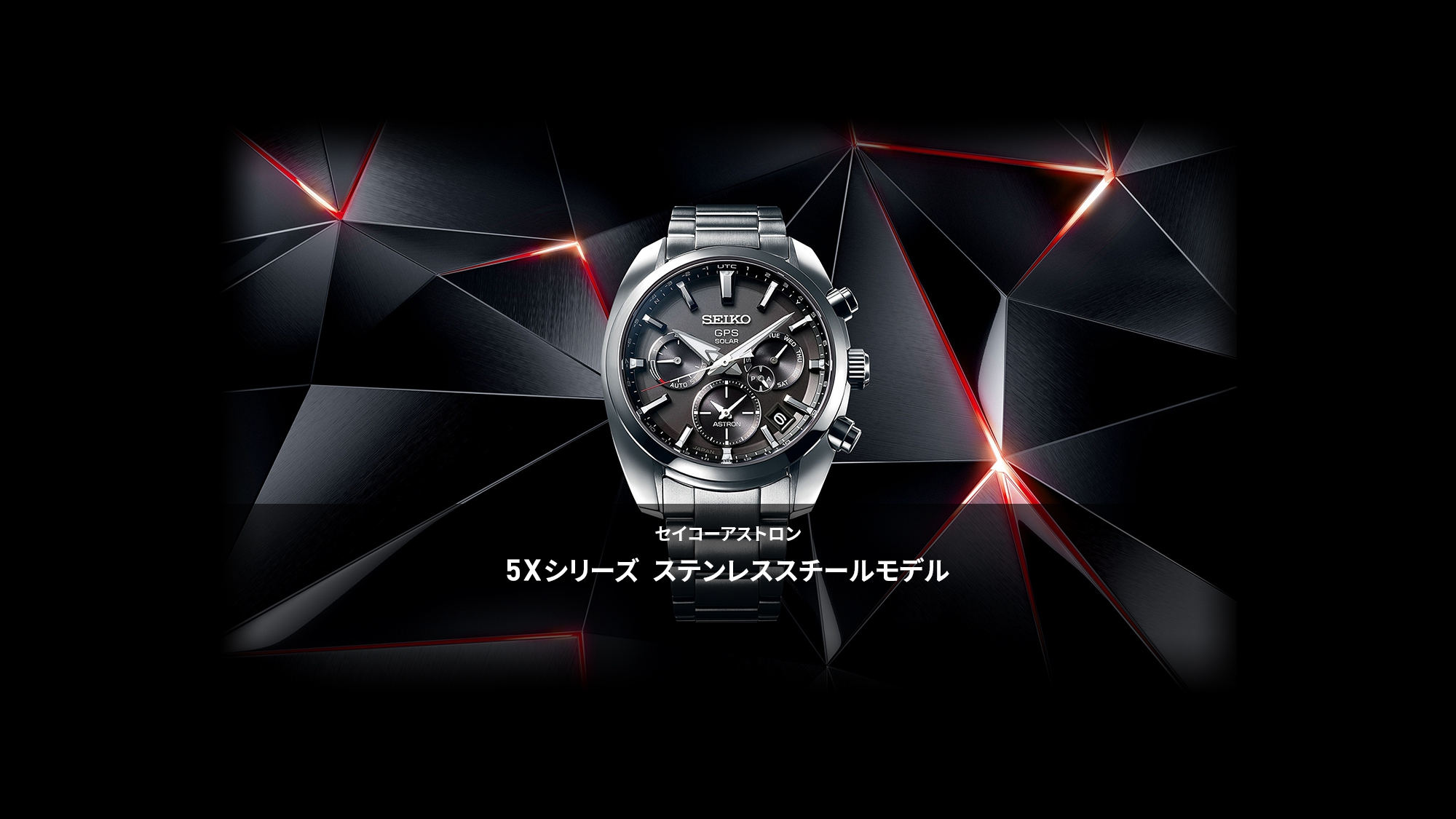 astron-main-visual-stainless
