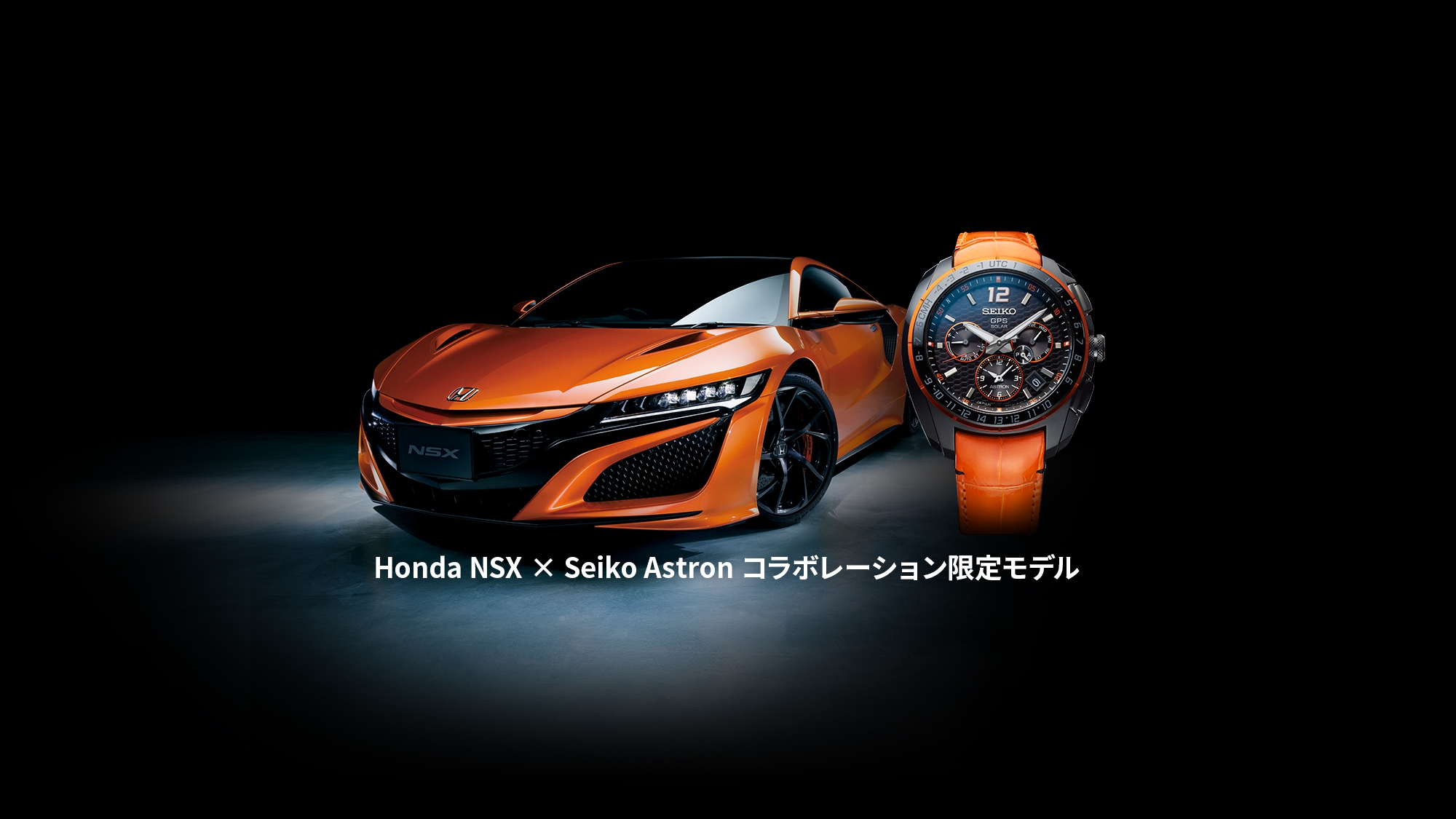 astron-main-visual-nsx